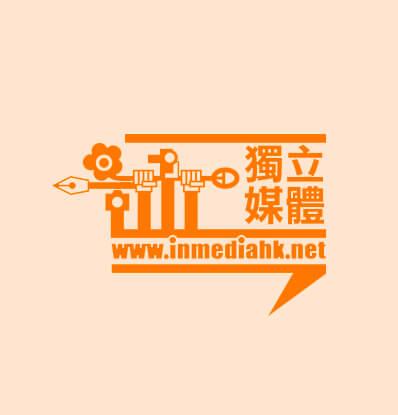 inmediahk 香港獨立媒體